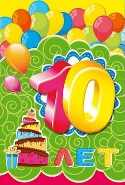 Поздравление с 10-летием девочки